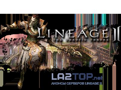 Новые сервера Lineage 2 - La2top.net
